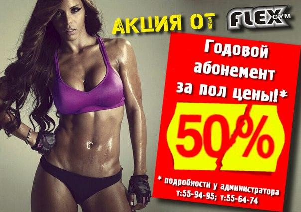 цены на абонемент в фитнес клуб акции пять